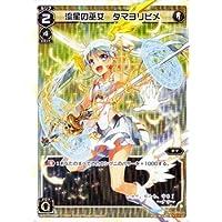 流星の巫女 タマヨリヒメ(パラレル) ウィクロス サーブドセレクター(WX-01)/シングルカード