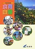食育白書 平成19年版 (2007)