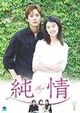 ジュンジョウディーブイディーボックス1 純情 DVD-BOX 画像