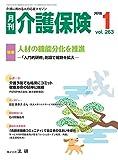 月刊介護保険 2018年 01月号 [雑誌]