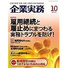 企業実務 2016年10月号 (2016-09-25) [雑誌]