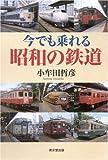 今でも乗れる昭和の鉄道 画像