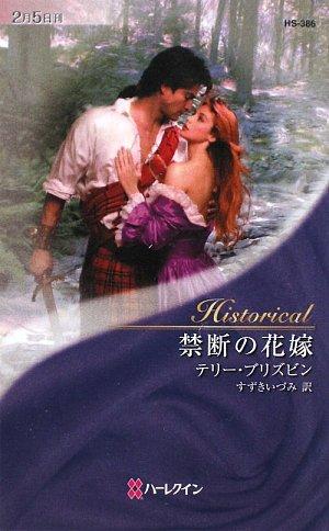 禁断の花嫁 (ハーレクイン・ヒストリカル・ロマンス)