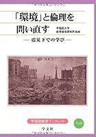 「環境」と倫理を問い直す―震災下での学び (早稲田教育ブックレット)