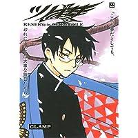ツバサ(22) (週刊少年マガジンコミックス)