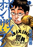ボーイズ・オン・ザ・ラン(6) (ビッグコミックス)
