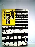 官僚王国論 (1982年) (角川文庫)