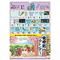 【2019年版・壁掛】 シーガル 歳時記カレンダー
