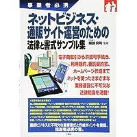 ネットビジネス・通販サイト運営のための法律と書式サンプル集 (事業者必携)