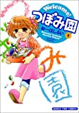 Welcome!つぼみ園 1 (まんがタイムコミックス)