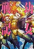 幼女戦記 コミック 1-16巻セット