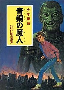江戸川乱歩・少年探偵シリーズ 5巻 表紙画像