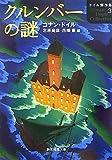 クルンバーの謎―ドイル傑作集〈3〉 (創元推理文庫)
