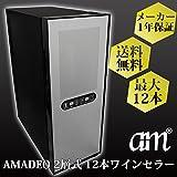 ワインセラー 収納12本 AMADEO アマデオ『AW-WS12』ブラック 家庭用