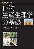作物生産生理学の基礎 (農学基礎シリーズ)