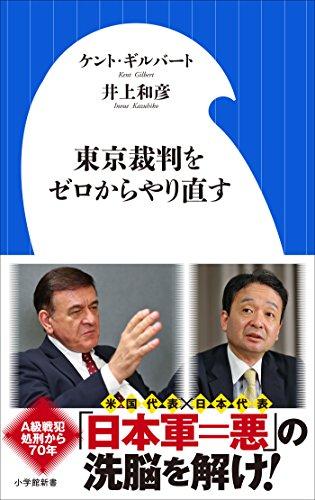 東京裁判をゼロからやり直す