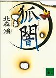 狐闇 「旗師」宇佐見陶子 (講談社文庫)