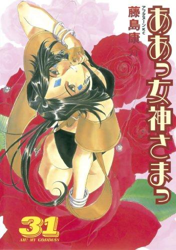ああっ女神さまっ(31) (アフタヌーンコミックス)
