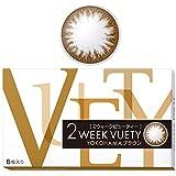 2ウィークビューティー(1トーン)【6枚入 横浜ブラウン PWR-3.75】度あり 2week VUETY カラコン