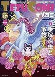 テヅコミ Vol.17 限定版