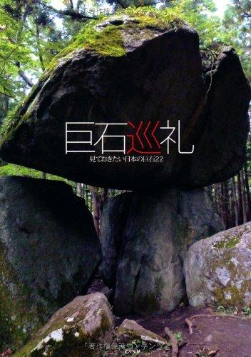 巨石巡礼―見ておきたい日本の巨石22