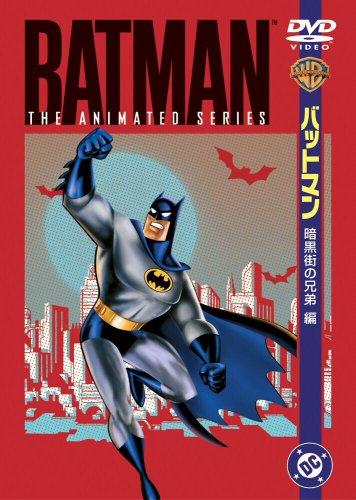 TVシリーズ バットマン 暗黒街の兄弟編 [DVD]