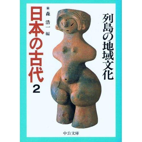日本の古代〈2〉列島の地域文化 (中公文庫)