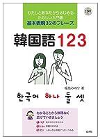CD付 韓国語123