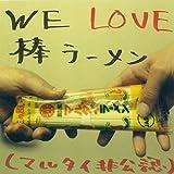 WE LOVE 棒ラーメン(マルタイ非公認)