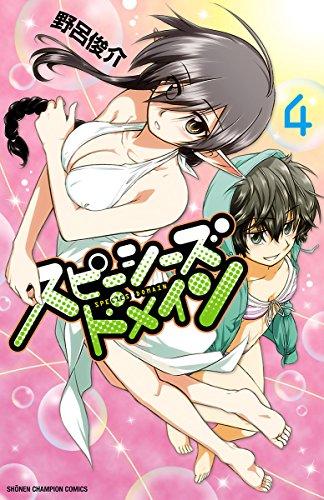 スピーシーズドメイン 4 (少年チャンピオン・コミックス)