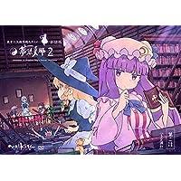 東方夢想夏郷 2 DVD
