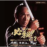 必殺誕生40周年 映画 必殺! 厳選 ミュージックファイル Vol.2