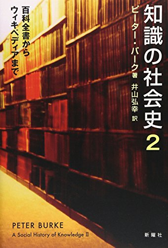 知識の社会史2: 百科全書からウィキペディアまでの詳細を見る