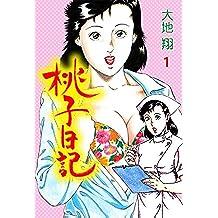 桃子日記1