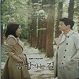 空港に行く道 OST (KBS TVドラマ)