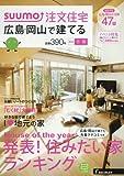 SUUMO注文住宅 広島・岡山で建てる 2016年冬春号