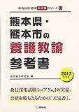熊本県・熊本市の養護教諭参考書 2017年度版 (教員採用試験「参考書」シリーズ)