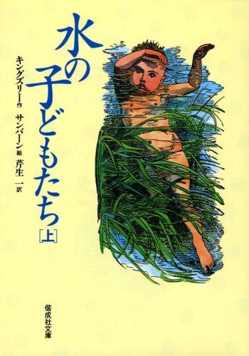 水の子どもたち〈上〉 (偕成社文庫)の詳細を見る