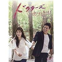 ドクターズ~恋する気持ち DVD-BOX 1+2 11枚組