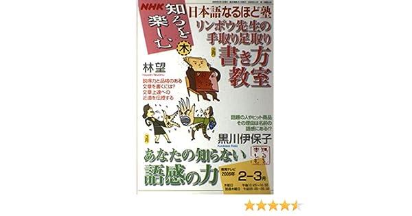 日本語なるほど塾 2006年2ー3月 ...