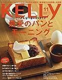月刊KELLY(ケリー) 2019年 11 月号 [雑誌]