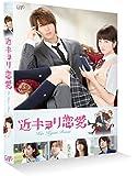 近キョリ恋愛 DVD通常版