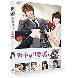 近キョリ恋愛 Blu-ray通常版