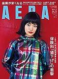 AERA 2018年4月9日号