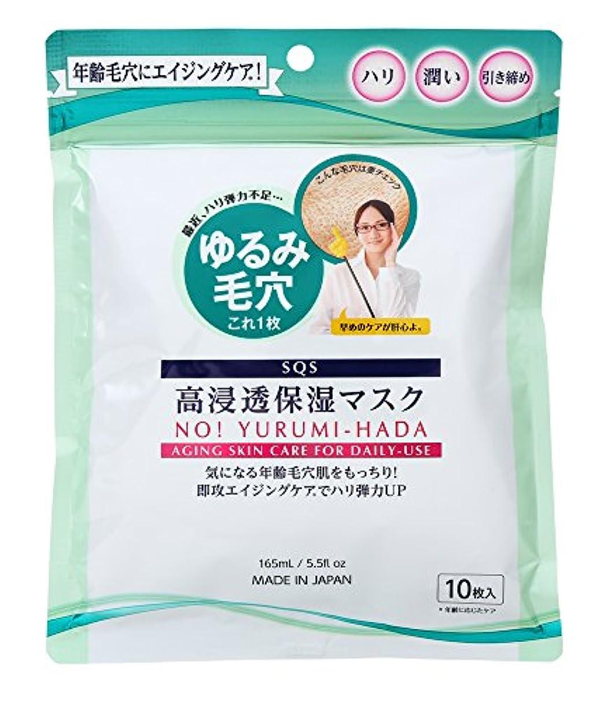 癌不屈取り扱いSQS 高浸透保湿マスク 10枚入
