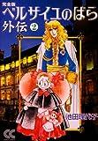 ベルサイユのばら外伝―完全版 (2) (中公文庫―コミック版) 画像