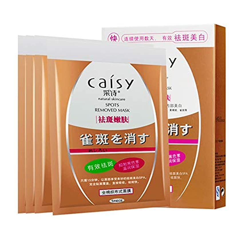 ヤギ虚栄心ケーキEno(エノ)美白 そばかすを消す 補水 保湿 マスク 4枚/セット