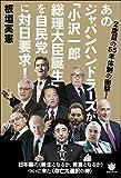 2度目の55年体制の衝撃!  あのジャパンハンドラーズが「小沢一郎総理大臣誕生」を自民党に対日要求!  日本国の《新生となるか、終焉となるか》ついに来た《存亡大選択の時》 (超☆はらはら)