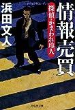情報売買 探偵・かまわれ玲人 (祥伝社文庫)