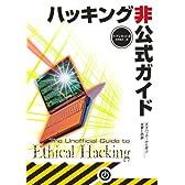 ハッキング非公式ガイド―天才ハッカーから学ぶ攻撃と防御